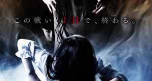 O Chamado Vs O Grito | Filme japonês que mistura as duas franquias ganha assustador trailer