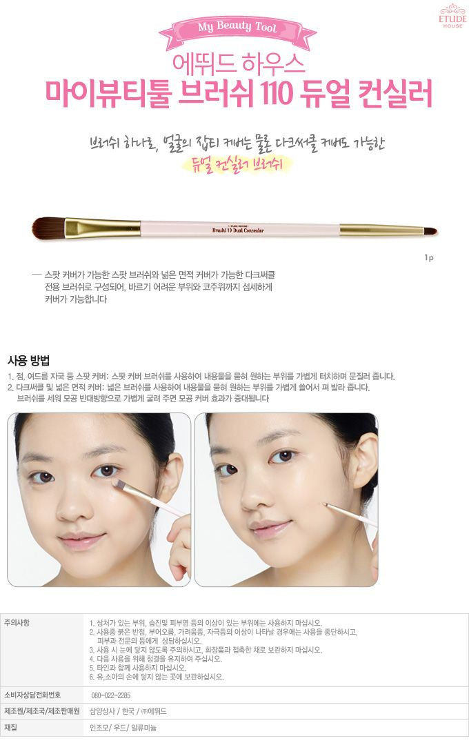 Etude House Korea Jakarta: Etude House My Beauty Tool Brush 110 Dual Conceale...