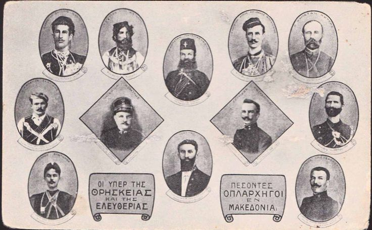 MAKEDONOMAXOI - FALLEN HERO MACEDONIAN CHIEFTANS who died in the struggle to liberate Macedonia from foreign occupation and reunite Macedonia with the rest of Greece.