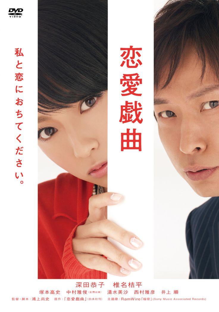 戀愛戲曲 (恋愛戯曲 〜私と恋におちてください。〜) 106min/2010 #深田恭子