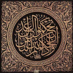 """© İsmail Hakkı Altunbezer - H. 1361 (1942) tarihli. """"Allah size, emanetleri mutlaka ehline vermenizi ve insanlar arasında hükmettiğiniz zaman adaletle hükmetmenizi emrediyor. (Nisa Sûresi, 58.ayetten)"""""""