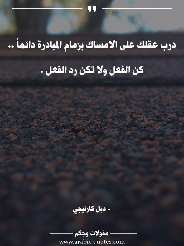 درب عقلك على الامساك بزمام المبادرة دائما كن الفعل ولا تكن رد الفعل Quotes Quote عربي عربية Quoteoftheday B Social Quotes Words Quotes Wise Quotes