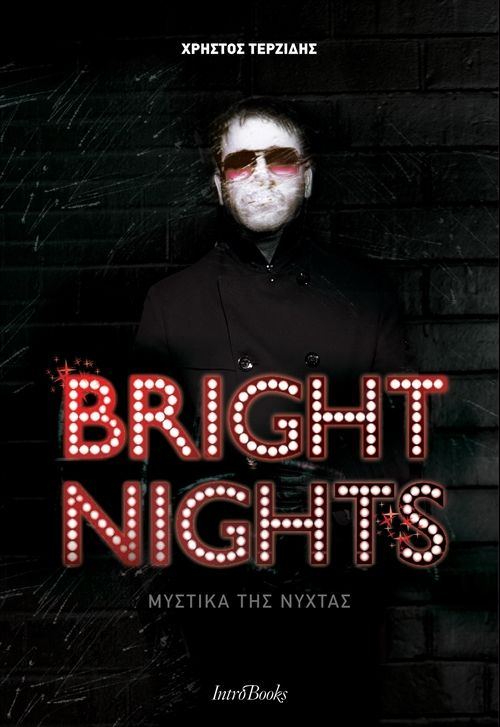 BEHIND THE VEIL WEBZINE BLOG: Bright Nights
