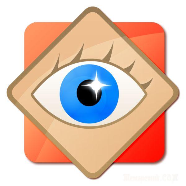 FastStone Image Viewer — просмотрщик и редактор изображений