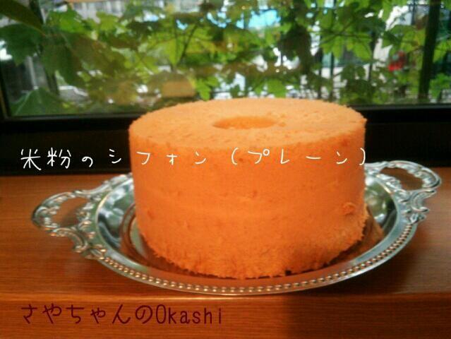只今、米粉にハマってます(。・・。) - 32件のもぐもぐ - 米粉シフォンケーキ(プレーン) by sayachannookasi
