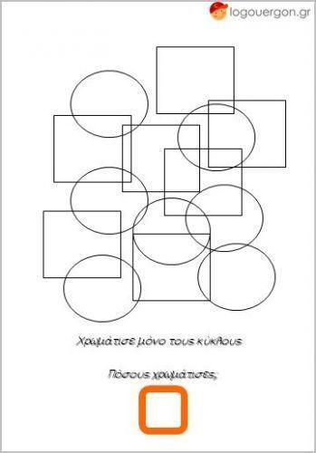 Διακρίνω και χρωματίζω τους κύκλους φύλλο εργασιών ενίσχυσης ικανότητας διάκρισης βασικών και γεωμετρικών σχημάτων νηπιαγωγειου μετράω