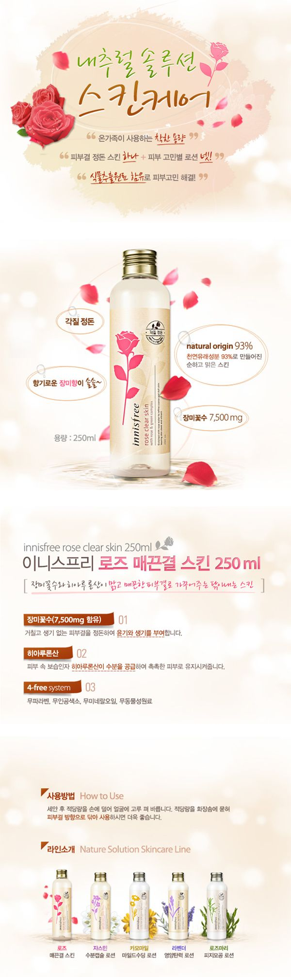 [Innisfree] Rose Clear Skin