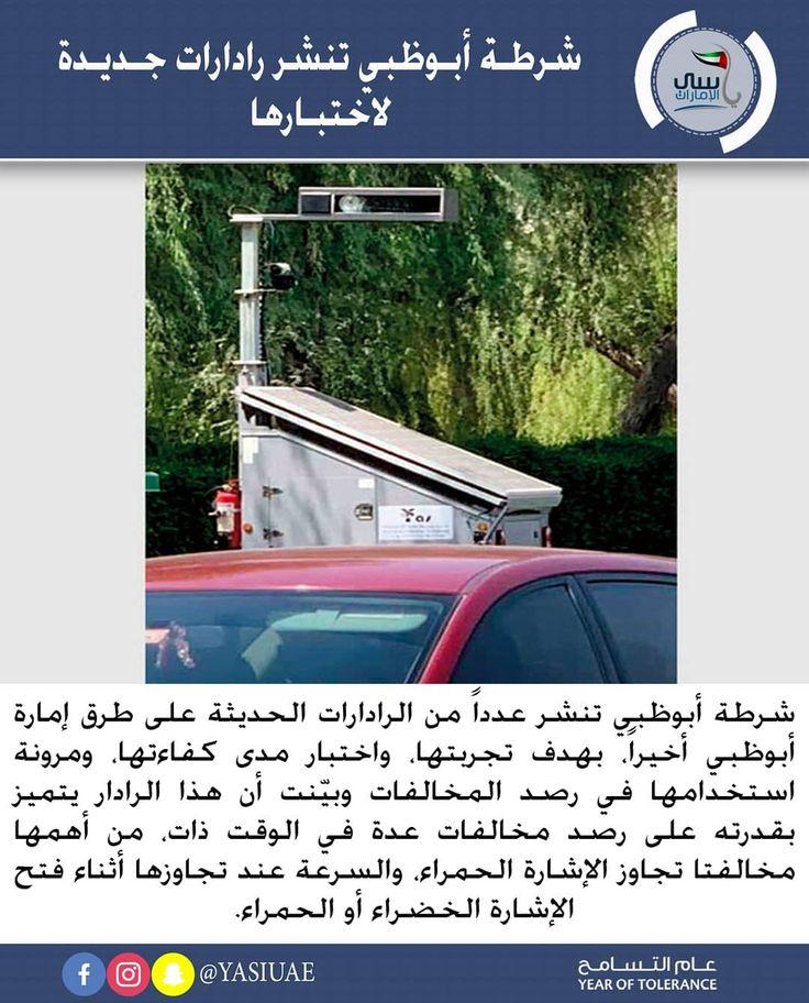 شرطة أبوظبي تنشر رادارات جديدة لاختبارها ياسي الامارات B2s Years Tolerance