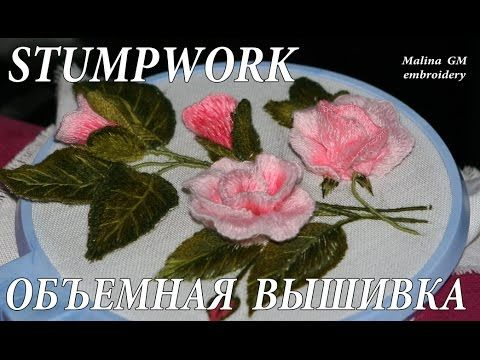 ОБЪЕМНАЯ ВЫШИВКА  Channel STUMPWORK https://www.youtube.com/channel/UCWfNXMBM8jV5apm8DWqsEkA ---------------------------------------------------------------...