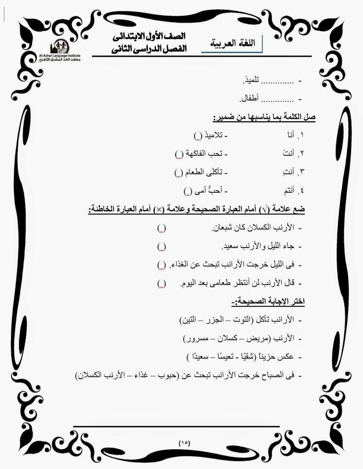 24 best arabic worksheets images on pinterest arabic language vocabulary and worksheets. Black Bedroom Furniture Sets. Home Design Ideas