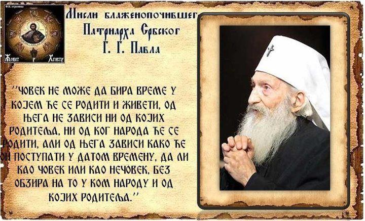Oslikane misli  Svetih otaca 4c3e57f59e664ce975bab3eb022744e9