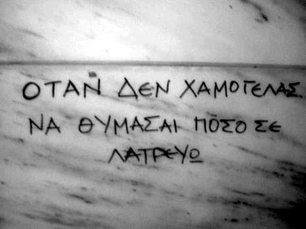 Greek Quotes About Love Magnificent 18 Best Greek Quotes Images On Pinterest  Hilarious Quotes