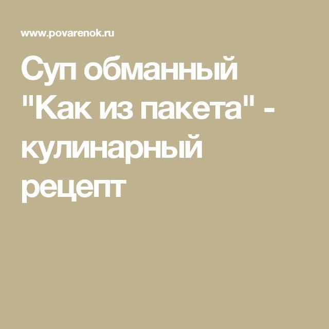"""Суп обманный """"Как из пакета"""" - кулинарный рецепт"""