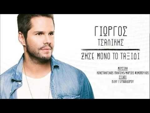 Τσαλίκης - Ζήσε μόνο το ταξίδι  Tsalikis - Zise mono to taxidi New Song 2016 - YouTube