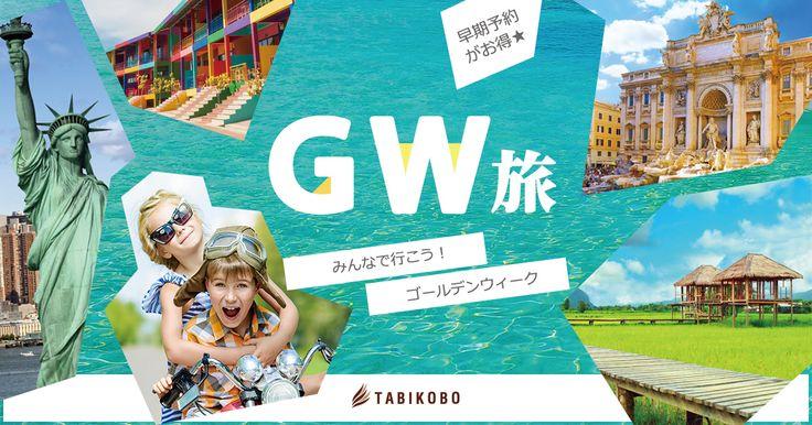 ゴールデンウィーク・GW・2016年の旅行は「旅工房」の海外ツアーにおまかせください!ビーチ・北米・ヨーロッパ・アジアの海外ツアーが多数!出発日を選んで、お好みのツアーを検索、お申込みできます。お得な目玉商品も必見。