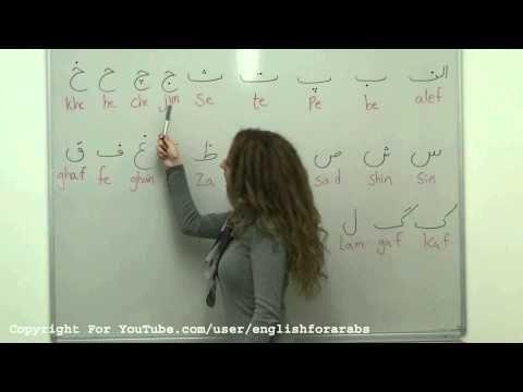 Persian Alphabet (Farsi) Part 1 - YouTube