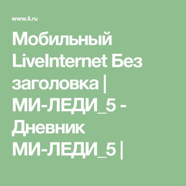 Мобильный LiveInternet Без заголовка | МИ-ЛЕДИ_5 - Дневник МИ-ЛЕДИ_5 |