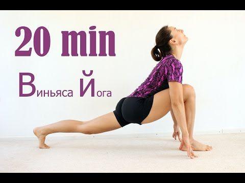 Виньяса йога когда нет времени или утром - 20 мин - YouTube