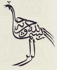 Kuş Besmele (Calligraphy Bird)