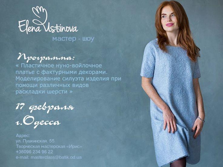 одесса, платье валяное