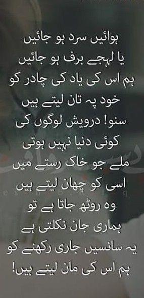 Dating plan in urdu
