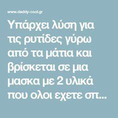 Υπάρχει λύση για τις ρυτίδες γύρω από τα μάτια και βρίσκεται σε μια μασκα με 2 υλικά που ολοι εχετε σπτι - Daddy-Cool.gr
