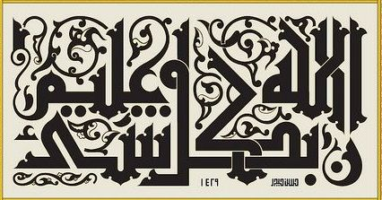 Allah her şeyi bilendir.- Örgü kufi God is attributed with the Eternal and Everlasting Knowledge that encompasses everything and is unlike the Knowledge of any other.