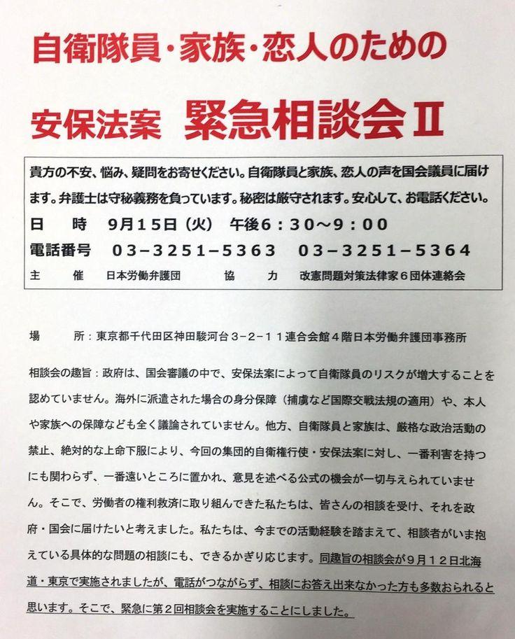 戦争法案でも自衛隊員のリスクは高くならないと政府が強弁するなか、隊員本人、家族・恋人達の心配は高まるばかり。日本労働弁護団がそんな方々の相談に応えます。9月15日(火)午後6:30~9時 ℡0332515363 0332515364