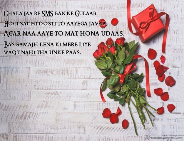 Schön Happy Rose Day Sms In Hindi