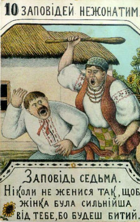 Потєшки з Малоросії. Поштівки в стилі український лубок