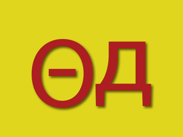 Orthodoxian logo