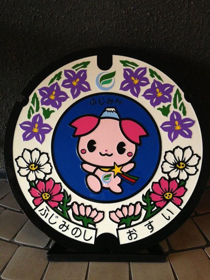 Twitter / @fujimino_city: ふじみんのマンホールできました(^-^) 随時、老朽化したも ...