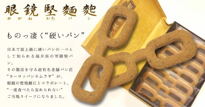 """眼鏡堅麺麭(めがねかたぱん) ものっ凄くかたいパン 日本で最上級に硬いパンの一つとして知られる福井県の軍隊堅パン。 その製法を守る超有名老舗パン店""""ヨーロッパンキムラヤ""""が、 眼鏡の聖地鯖江とコラボレート。 """"一度食べたら忘れられない"""" ご当地スイーツになりました。"""