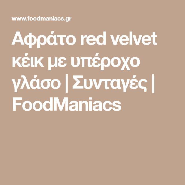 Αφράτο red velvet κέικ με υπέροχο γλάσο | Συνταγές | FoodManiacs