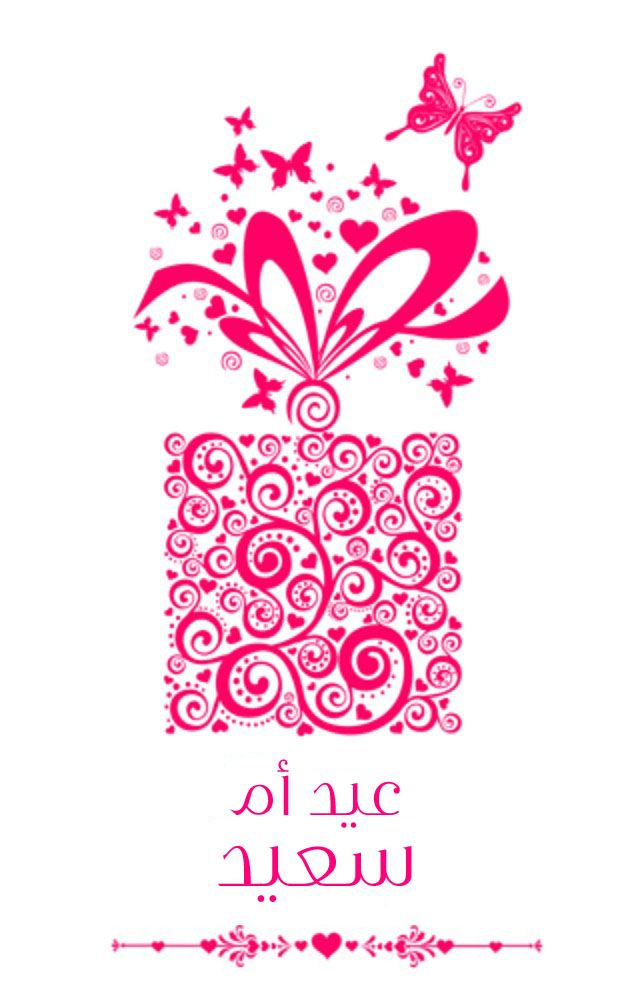 صور عيد الام 2021 اجمل صور تهنئة لعيد الأم In 2021 Happy Mother S Day Greetings Happy Mothers Day Mothers Day