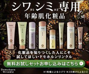 シワシミ専用 年齢肌化粧品 Domohorn Wrinkleのバナーデザイン