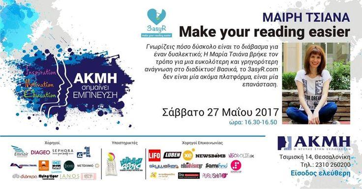 To Σαββάτο 27 Μαΐου θα βρισκόμαστε στο συνέδριο του @iekAKMIedu και θα μιλήσουμε για το #3asyR! Περισσότερα εδώ!  https://iek-akmi.edu.gr/inspiration