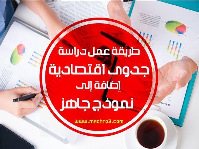 دراسة جدوى اقتصادية لمشروع تجاري Digital Marketing Plan Email Design Marketing Plan