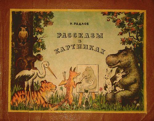 Только детские книги читать... только детские думы лелеять... - Картинки, рассказанные Радловым...