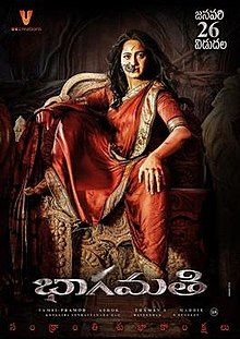 Bhaagamathie. A good thriller film that covers all the mandatory features of a horror themed plot. Though some of the twists and story features are rather run-of-the-mill in the industry, the film keeps us engaged and never bores the audience.