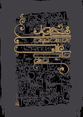 1st.Annual of Typography Poster as Asma Ul Husna 2005