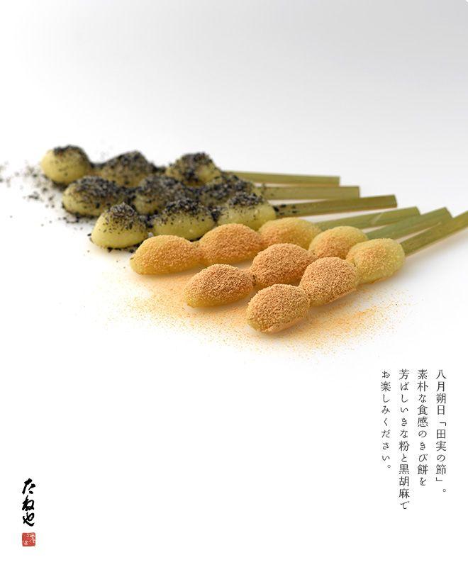 八月朔日「田実の節」。素朴な食感、きびの餅。芳ばしいきな粉と黒胡麻でお楽しみください。