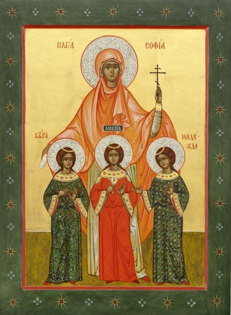 Вера, Надежда, Любовь и матерь их София, мц.