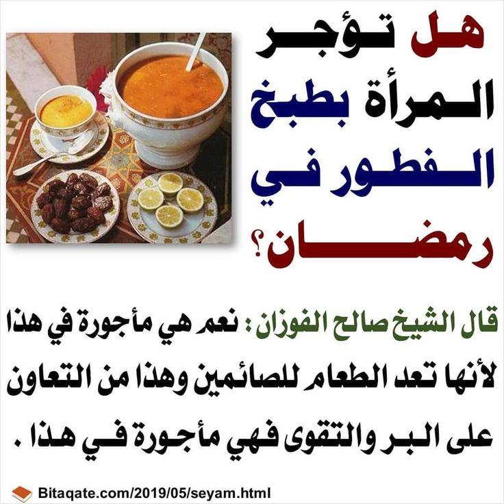 هل تؤجر المرأة بطبخ الفطور في رمضان