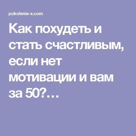 Как похудеть и стать счастливым, если нет мотивации и вам за 50?…