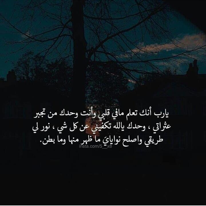Pin By Yara Ebrahim On Allah Some Quotes Quotes Allah