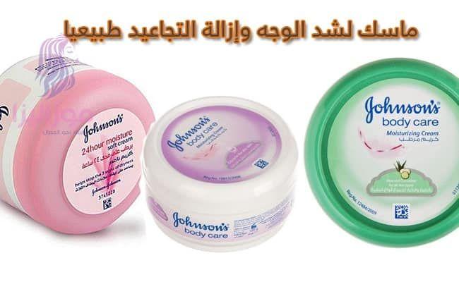 كريم مرطب جونسون للوجه والجسم مناسب لجميع انواع البشرة Body Cream Body Care Body