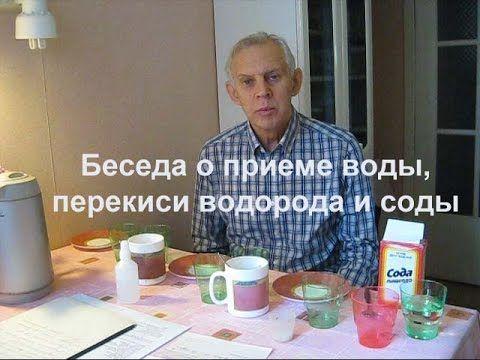 Вода соль перекись сода Alexander Zakurdaev