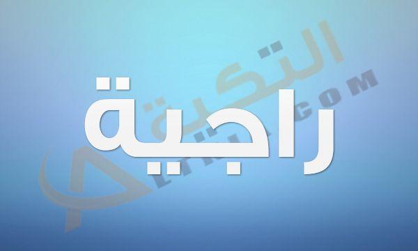 معنى اسم راجية في المعجم العربي هذا الاسم من الأسماء المؤنثة التي تكون محببة لدى البعض لما يحمله من معاني وصفات تكو Tech Company Logos Company Logo Vimeo Logo
