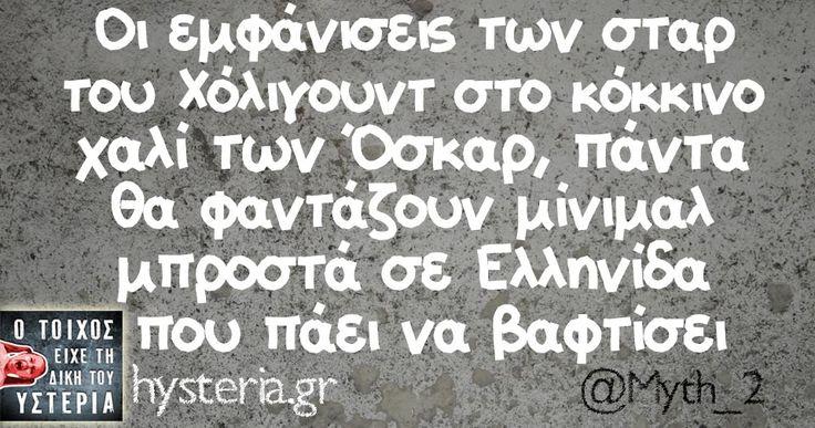 Οι εμφάνισεις των σταρ του Χόλιγουντ στο κόκκινο χαλί των Όσκαρ, πάντα θα φαντάζουν μίνιμαλ μπροστά σε Eλληνίδα που πάει να βαφτίσει